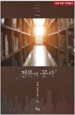 [세트] 절륜의 공식 (총2권/완결)