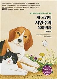 개.고양이 자연주의 육아백과