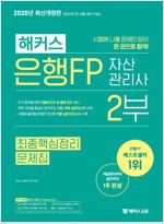 해커스 은행FP 자산관리사 2부 최종핵심정리문제집