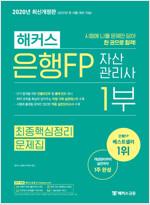 해커스 은행FP 자산관리사 1부 최종핵심정리문제집