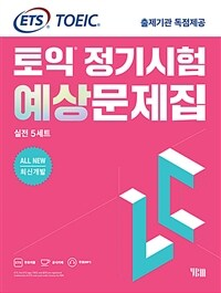 ETS 토익 정기시험 예상문제집 LC(리스닝) 실전 5세트 All New 최신개발