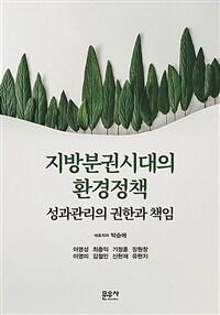 지방분권 시대의 환경정책 : 성과관리의 권한과 책임
