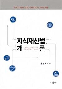 지식재산법 개론 : 특허·디자인·상표·지리적표시·도메인이름
