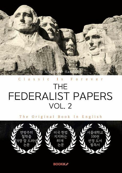 THE FEDERALIST PAPERS, VOL. 2 - 연방주의자 논설집, 2부 (영문원서)