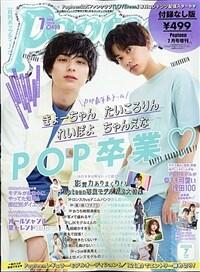 Popteen(ポップティ-ン) 2020年 07月號增刊付錄なし版