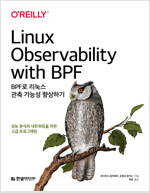 BPF로 리눅스 관측 가능성 향상하기
