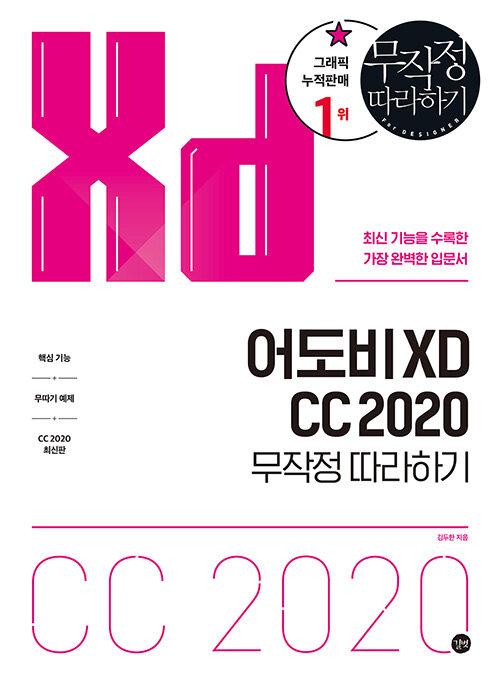 어도비 XD CC 2020 : 무작정 따라하기
