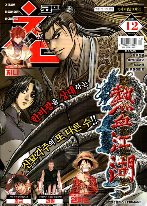 코믹 챔프 Vol.12