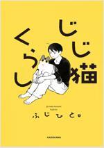 じじ猫くらし (單行本)