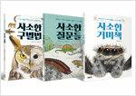 사소한 과학 시리즈 세트 - 전3권