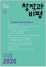 계간 창작과비평 1년 정기구독 (2020.여름 ~ 2021.봄)