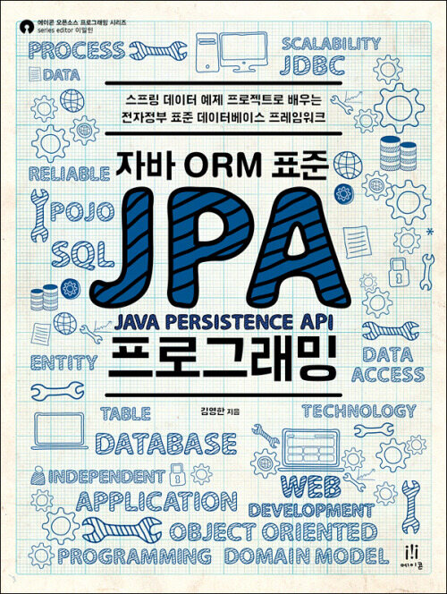 자바 ORM 표준 JPA 프로그래밍