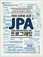 [eBook] 자바 ORM 표준 JPA 프로그래밍
