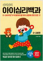 신의진의 아이심리백과 : 0~2세 편 (30만 부 기념 최신 증보판)
