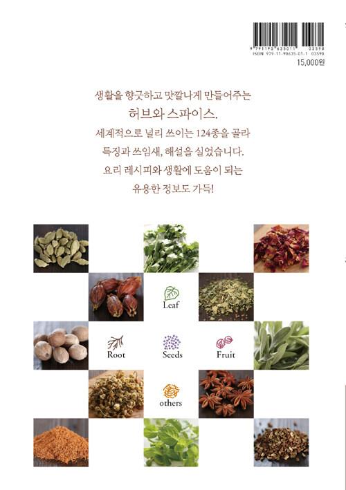 허브 스파이스 도감 : 허브와 스파이스 124종 기본 지식과 레시피