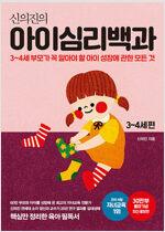 신의진의 아이심리백과 : 3~4세 편 (30만 부 기념 최신 증보판)