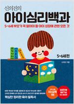 신의진의 아이심리백과 : 5~6세 편 (30만 부 기념 최신 증보판)