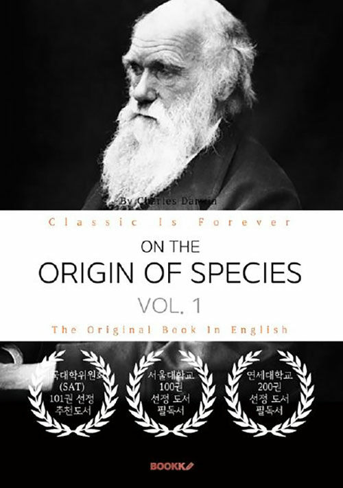 ON THE ORIGIN OF SPECIES, VOL. 1 - 종의 기원, 1부 (영문원서)
