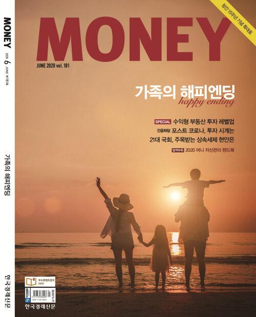 월간 Money 181호