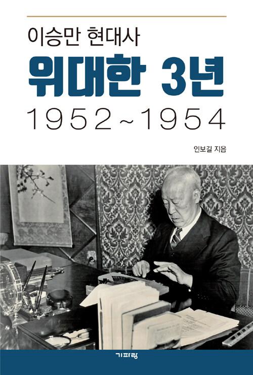 이승만 현대사 위대한 3년 : 1952~1954