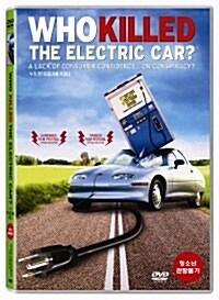 누가 전기 자동차를 죽였나?