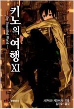 [중고] 키노의 여행 11