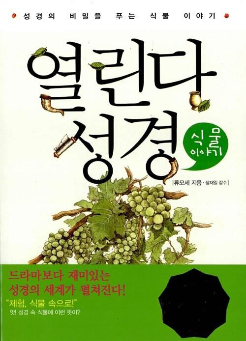 열린다 성경 : 식물 이야기