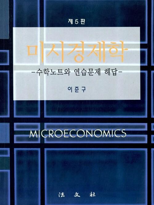 [중고] 미시경제학 수학노트와 연습문제 해답 (이준구)