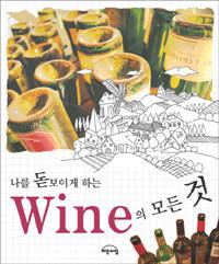 (인기 만화가와 함께하는)나를 돋보이게 하는 Wine의 모든 것