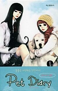 펫 다이어리 Pet Diary 1