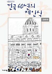 대한민국 건국 60년의 재인식
