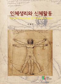 인체생리와 신체활동