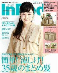 In Red (インレッド) 2020年 08月號 [雜誌] (月刊, 雜誌)