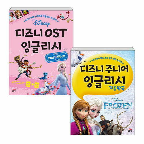 [세트] 디즈니 OST 잉글리시 (2nd Edition) + 디즈니 주니어 잉글리시 겨울왕국 - 전2권