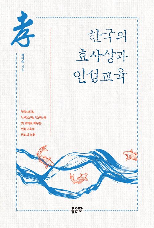 한국의 효사상과 인성교육