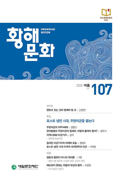 황해문화 107호 - 2020.여름