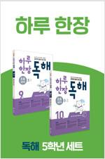 [세트] 하루 한장 독해 초등 국어 5학년 세트 - 전2권 (2020년)