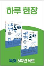 [세트] 하루 한장 독해 초등 국어 6학년 세트 - 전2권 (2020년)