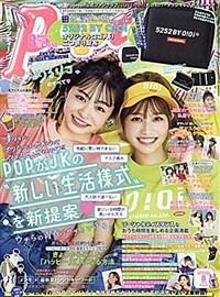 Popteen(ポップティ-ン) 2020年 08 月號 [雜誌]