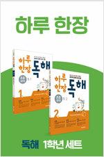 [세트] 하루 한장 독해 초등 국어 1학년 세트 - 전2권 (2020년)