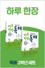 [세트] 하루 한장 독해 초등 국어 2학년 세트 - 전2권 (2020년)