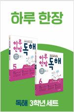 [세트] 하루 한장 독해 초등 국어 3학년 세트 - 전2권 (2020년)
