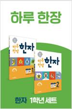 [세트] 하루 한장 한자 1학년 세트 - 전2권