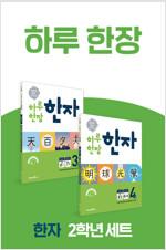 [세트] 하루 한장 한자 2학년 세트 - 전2권