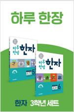 [세트] 하루 한장 한자 3학년 세트 - 전2권