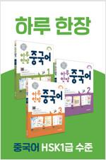 [세트] 하루 한장 중국어 HSK 1급 수준 세트 - 전3권
