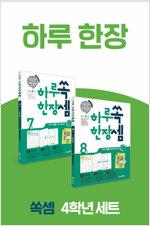 [세트] 하루 한장 쏙셈 초등 4학년 세트 - 전2권 (2020년용)