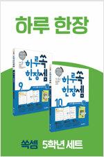 [세트] 하루 한장 쏙셈 초등 5학년 세트 - 전2권 (2020년용)