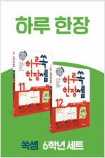 [세트] 하루 한장 쏙셈 초등 6학년 세트 - 전2권 (2020년용)