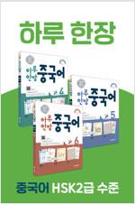 [세트] 하루 한장 중국어 HSK 2급 수준 세트 - 전3권